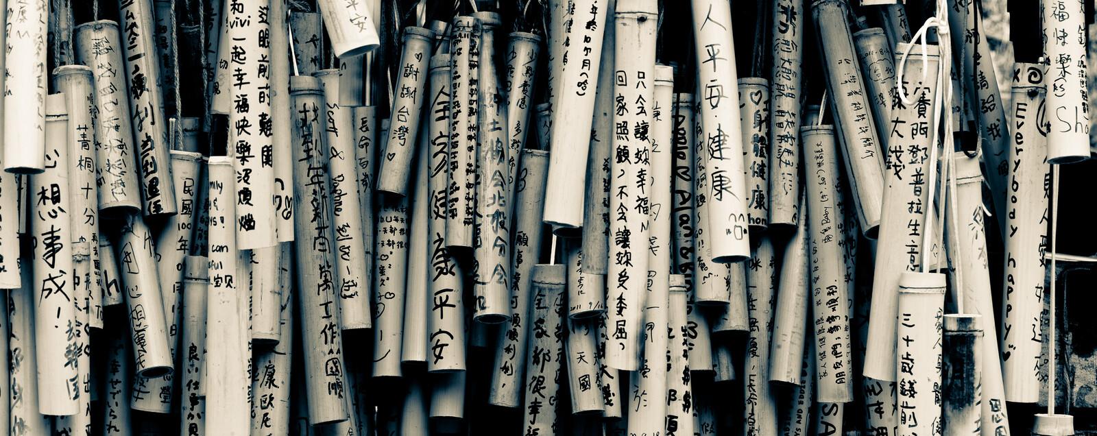 Bambusamulette (Jing Tong) - Farin Urlaub