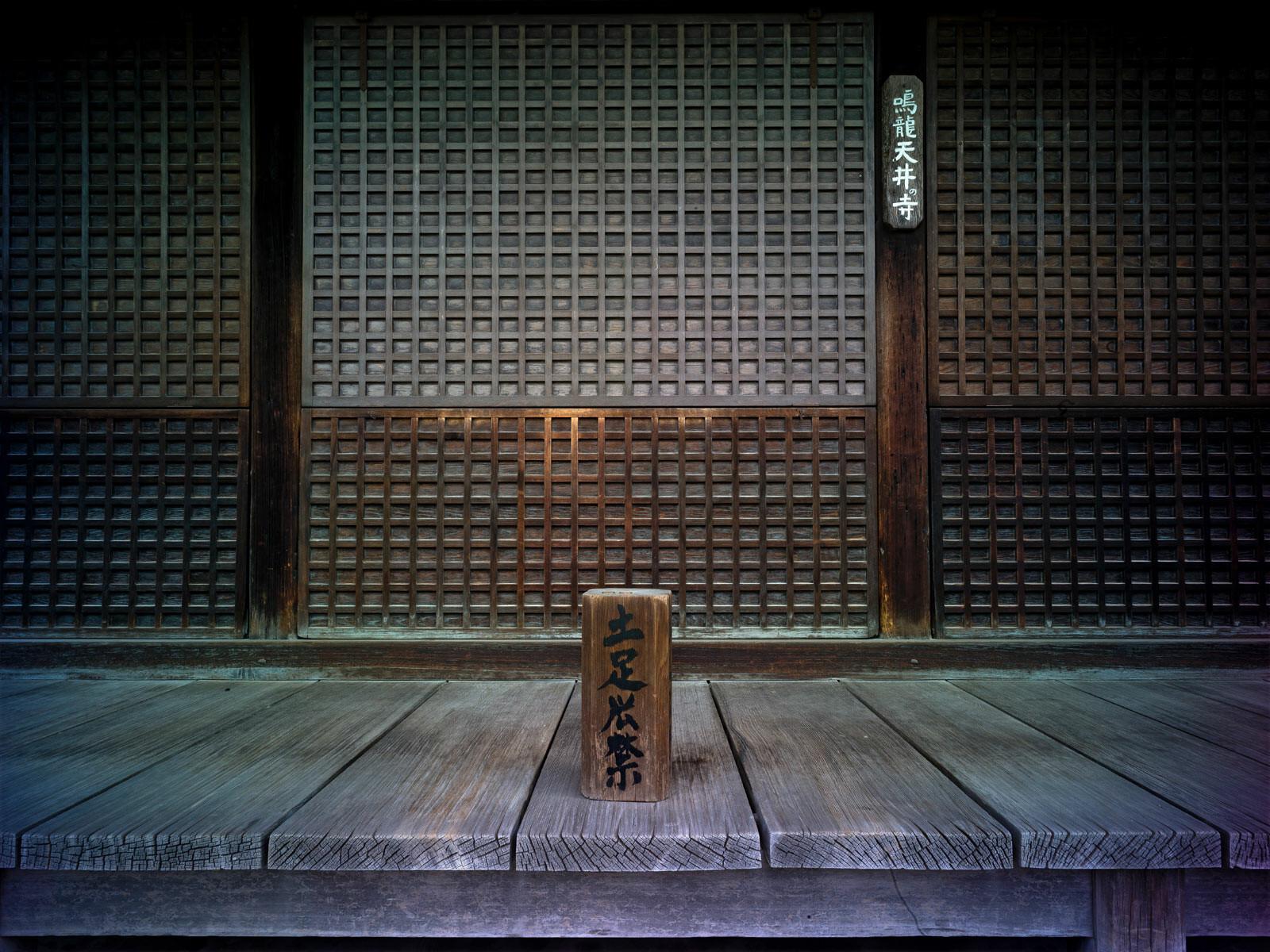 Drachentränen (Kanryuji, Okayama) - Farin Urlaub